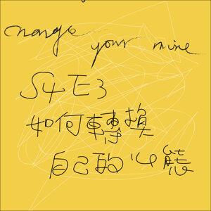 廢物苦瓜】S4E3 如何轉換自己的心態 153來代班