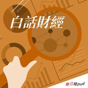 白話財經 EP29|全球通膨趨勢會燒到台灣?真的只有薪資不漲?