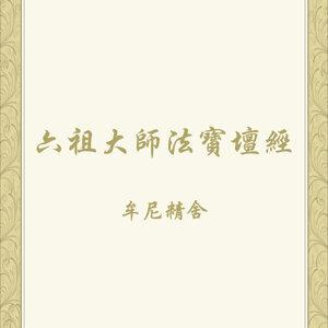 六祖法寶壇經(宗寶本) 全 男聲版