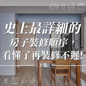 史上最詳細的房子裝修順序,聽懂了在裝修不遲!(下)