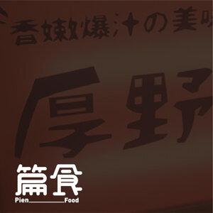 EP07篇食-板橋-驚!厚野雞排