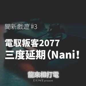 聞新戲遊 #3|《電馭叛客 2077》三度延期(Nani!|Season 1 EP6