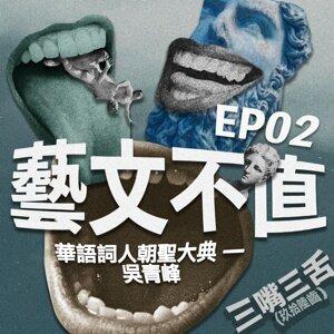 EP02 藝文不值:華語詞人朝聖大典 —— 吳青峰
