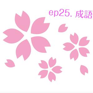 ep25_一些日文諺語