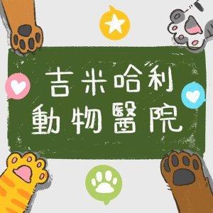 EP5 狗貓多大需要打預防針?貓咪注射肉瘤?無佐劑? 貓狗預防針 無佐劑疫苗