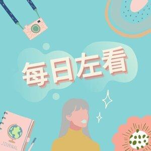美日女子圖鑑01: 出社會後剩餘的高中回憶