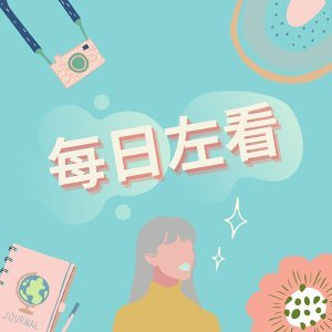 美日女子圖鑑02: 台灣女孩的日本大學生活與就業