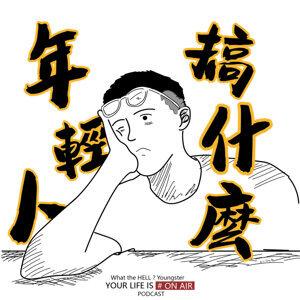 S1E13【國外生活】在日本闖蕩三年的小林,來聊聊日本服務業的工作經歷
