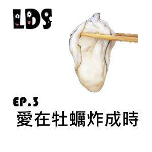 【 Le Désir】喇迪賽 - EP3 愛在牡蠣炸成時「所謂喜歡」