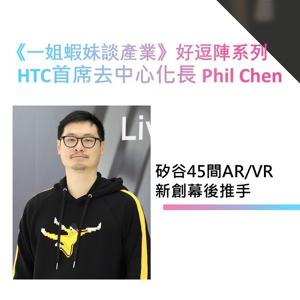 HTC首席去中心化長Phil Chen來逗陣:矽谷45間AR/VR新創幕後推手