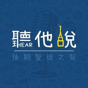 「聽他說 HEAR HIM」節目介紹及預告 Part.0
