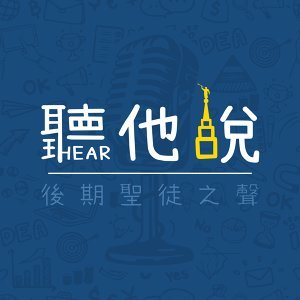 「聽他說 HEAR HIM」新竹-周志鴻主教 Part.2