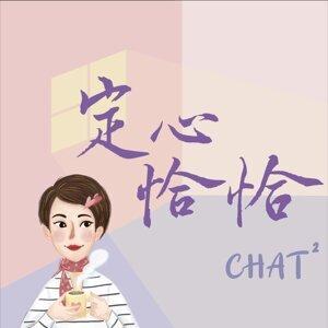 ep13: 只有積極正向快樂,才是好棒棒?趙恬儀教授從日本動漫輕小說《和諧》談厭世意念、失控的正向思考 (上)