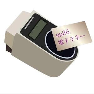 ep26. 電子錢包。電子マネー