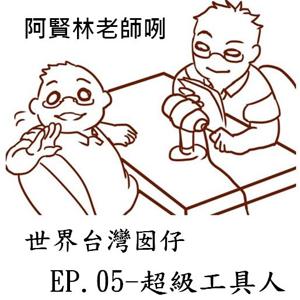 A恁老師咧-世界台灣囡仔-EP.05-超級工具人-