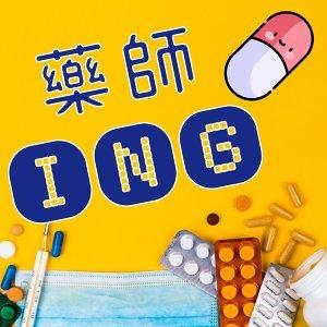 藥師ING EP0 | 藥師來了~準備開始認識藥師吧!