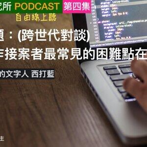 自由工作研究所第四集-(跨世代對談)自由工作接案者最常見的困難點在哪? 專訪  寫程式的文字人 西打藍