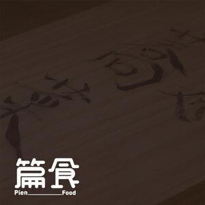 EP09篇食-台北的蕎菜不是真的菜