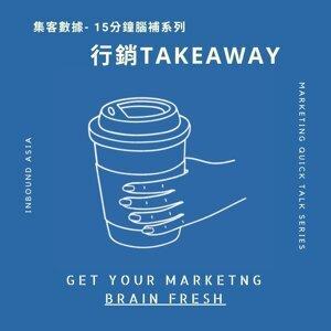 【15分鐘腦補系列】行銷TAKEAWAY - 報復性消費