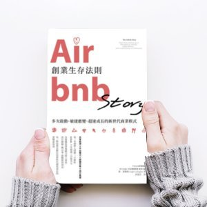 EP4: Airbnb 創業生存法則 / 對自己的事業充滿熱情才能成功,如何堅持走自己的路?