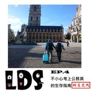 【 Le Désir】喇迪賽 - EP4 不小心考上公務員的生存指南(X)Ft.艾瑪