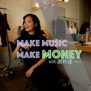 EP02 | 用經濟學三兩下破解音樂產業盲點 ! feat.台大財務金融系 楊雅惠教授