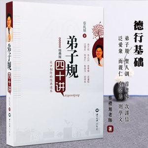 2005年幸福人生講座-細講《弟子規》- 041