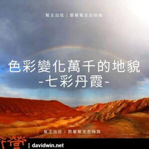 幫主出巡   跟著幫主走絲路:色彩變化萬千的地貌:七彩丹霞(臨澤丹霞)