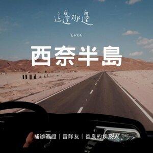 EP 06 【 埃及 】 西奈半島|補辦簽證|雷隊友