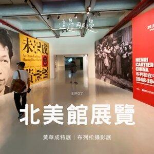 EP 07 【 台北 】北美館展覽|布列松|黃華城
