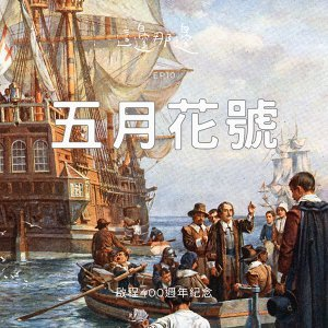 EP 10 【 歷史 】五月花號|啟程400週年紀念