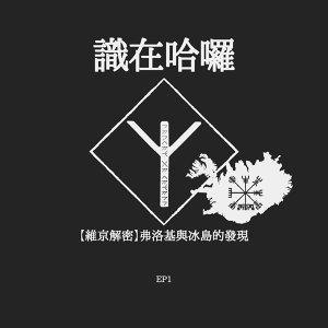EP1 【維京解密】弗洛基與冰島的發現