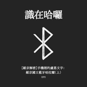 EP2 【維京解密】手機裡的盧恩文字: 維京國王藍牙哈拉爾(上)