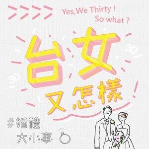 EP11|【婚禮大小事】美式婚紗照是什麼?最懂治療尷尬癌的神手 feat.The Stage總監攝影師Daran