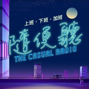 【 03.交友軟體的奇人異事 】隨便聽 The Casual Radio