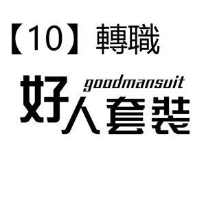 【10】轉職 (小孩必勝盾+無限口德等同騙)