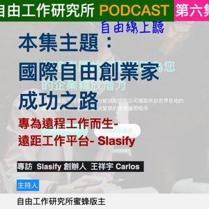 自由工作研究所第六集-國際自由創業家 成功之路::專為遠程工作而生- 遠距工作平台- Slasify 王總經理