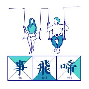 【事|國語】#Si07 社會生活啼|阿水心目中減肥最重要的五件事|一輩子都要努力的課題