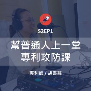 S2EP1 專利師の超能力 | 幫普通人上一堂專利攻防課 / 胡書慈秘書長
