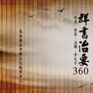 《群書治要360》學習分享 - 144