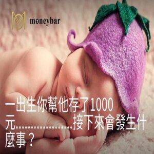 我只有1000元,也可以幫孩子存教育金嗎?(超前部署孩子的第一桶金)