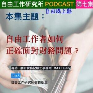 自由工作研究所第七集- 自由工作者如何正確面對財務問題? 展昕稅務記帳士事務所   MAX