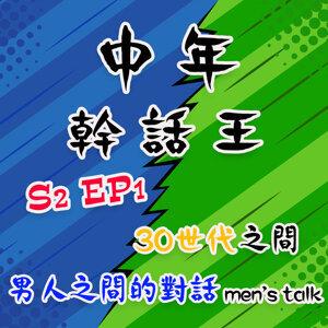 30世代之間 男人的對話 men's talk | 中年幹話王