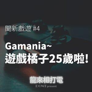 Gamania~遊戲橘子25歲啦!|S1EP7