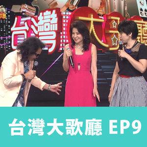 EP10 信吉衛視「台灣大歌廳」完整版_第九集