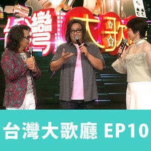 EP11 信吉衛視「台灣大歌廳」完整版_第十集