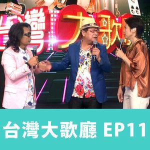 EP12 信吉衛視「台灣大歌廳」完整版_第十一集