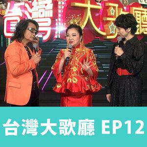 EP13信吉衛視「台灣大歌廳」完整版_第十二集