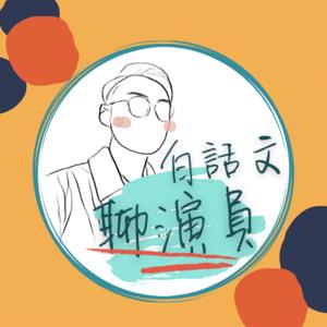 EP6 【人生悲劇活得像喜劇】2020有點坎坷
