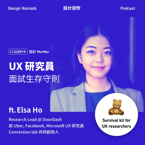 S2EP19 【UX murmur】UX研究員面試生存守則 (feat. Elsa Ho)|Facebook、Uber、Microsoft、DoorDash 研究經驗談|Conversion Lab 共同創辦人